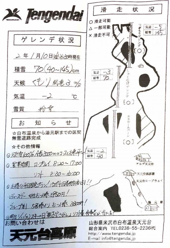 天元台高原ゲレンデ情報 2020/1/10:画像