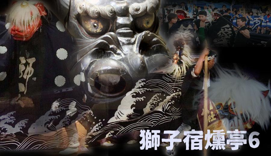 獅子宿燻亭6