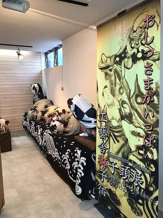 14日から長井市本町「まちの駅」で獅子頭展開催