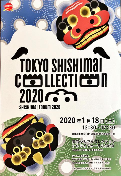 東京シシマイコレクション2020