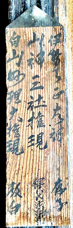 神棚の木札記名