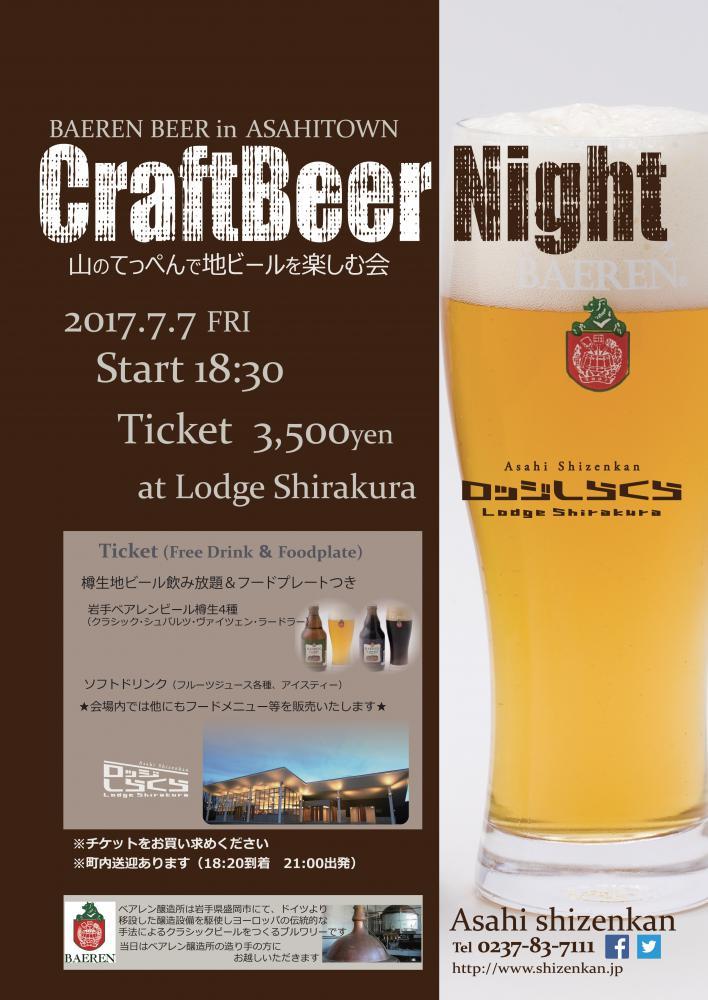 「Craft Beer Night」~山のてっぺんで地ビールを楽しむ会~開催のおしらせ