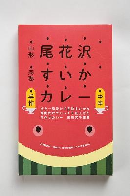 【H27やまがたふるさと食品コンクール(最優秀賞:山形県知事賞)】:画像