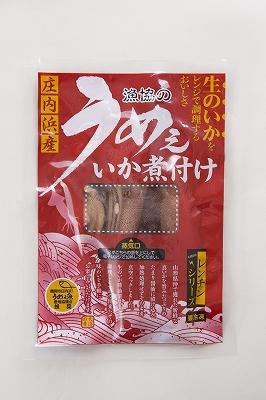 【H27やまがたふるさと食品コンクール(特別賞:おいしい山形賞)】:画像