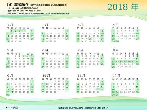 2018年営業カレンダー/
