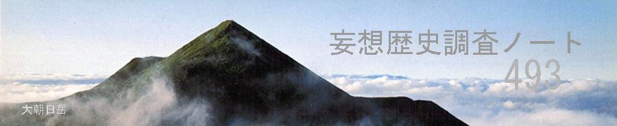 妄想歴史調査ノート493