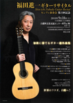 「福田進一ギターリサイタル」チラシ画像