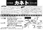 合唱劇カネトDVD上映