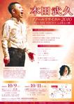 「本田武久テノールリサイタル2010」チラシ画像