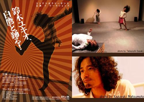 鈴木ユキオ、白鷹と踊る!公演チケット販売中です。