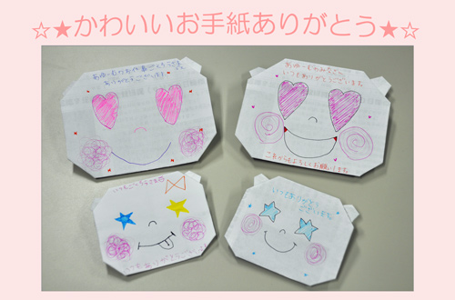 かわいいお手紙もらっちゃいました(^^)
