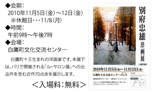 本日より「別府忠雄洋画展」が開催中です