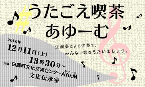 12/11「うたごえ喫茶あゆーむ」参加者募集中!