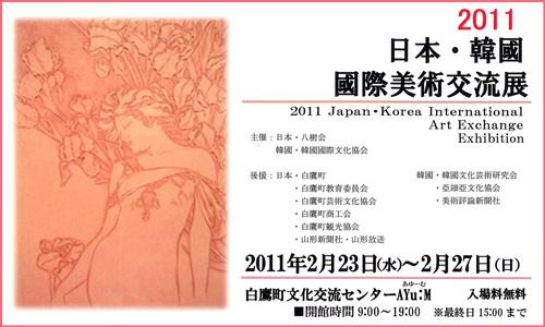 2/23「日本・韓国国際美術交流展」が始まります