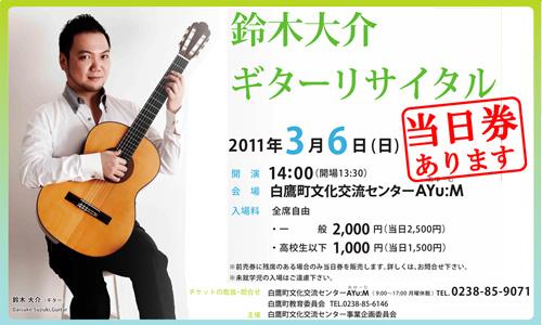 3/6「鈴木大介ギターリサイタル」当日券を販売します