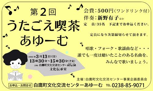 3/13「第2回うたごえ喫茶あゆーむ」開催します