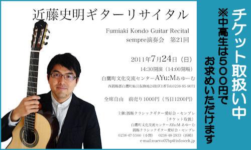 7/24近藤史明ギターリサイタルが開催されます