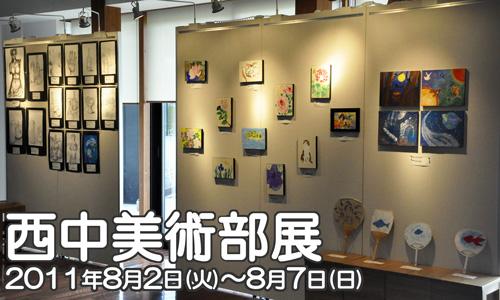 「西中美術部展」開催中です