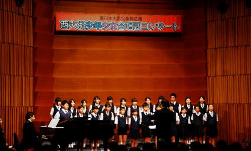 西六郷少年少女合唱団コンサート募金額のご報告