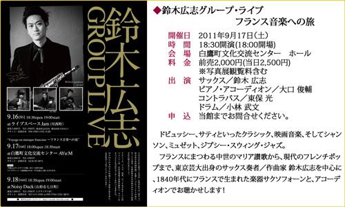 9/17鈴木広志グループ・ライブ開催です!