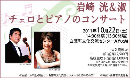 10/22(土)「岩崎洸&淑チェロとピアノのコンサート」開催します