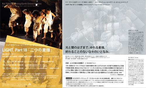 11/13(日)ケイ・タケイ ダンス公演「二つの麦畑」開催
