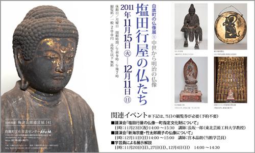 11/15(火)~12/11(日)白鷹町の仏像展(1)開催します