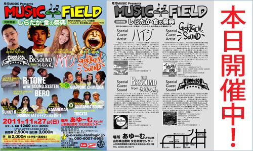 本日MUSIC FIELD &しらたか食の祭典開催中!