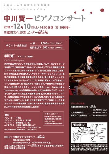 中川賢一ピアノコンサートは明日