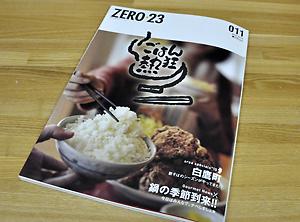 「zero23」に掲載していただきました
