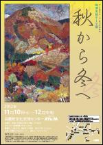 梅津五郎テーマ展「秋から冬へ」始まりました