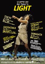 「ケイ タケイ・ソロ・ダンス LIGHT」は明日