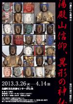 白鷹町の仏像展(2) 明日は展示解説