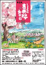 第2回しらたか古典桜inあゆーむ展始まります