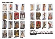 「湯殿山信仰、異形の神仏」画像入作品リスト