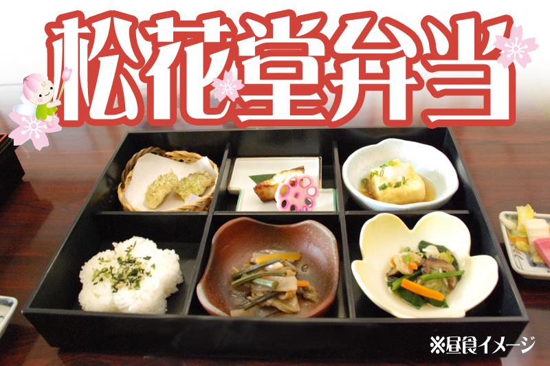 しらさぎ荘・゚・☆新春特別企画【平日ご宿泊プラン】☆・゚・+
