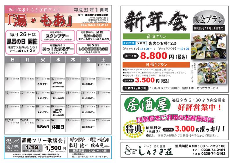しらさぎ荘だより【湯・もあ】1月号発行!!&新年会プラン!