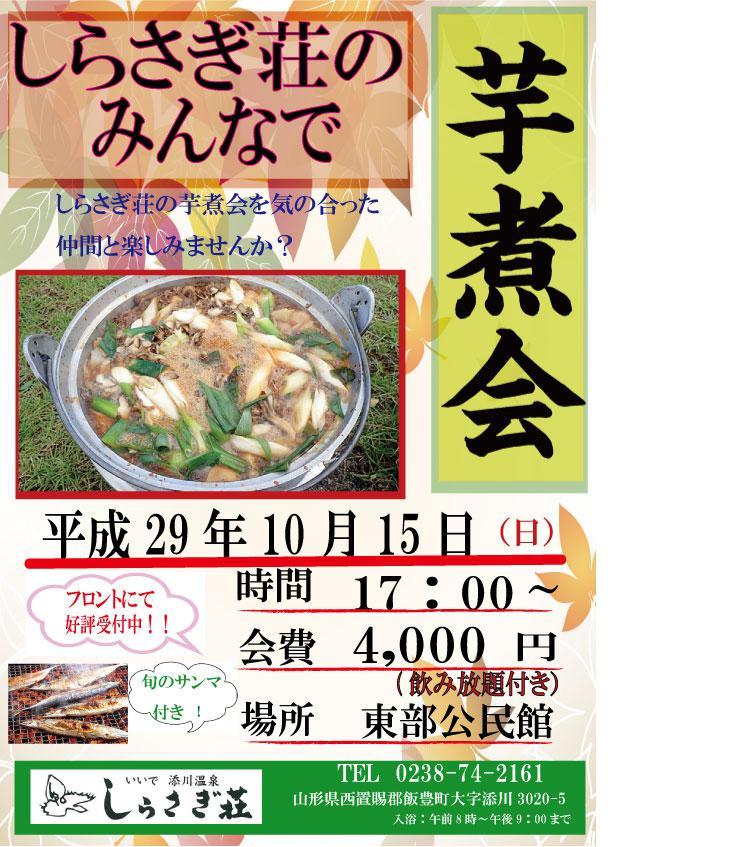芋煮会はしらさぎ荘で!:画像