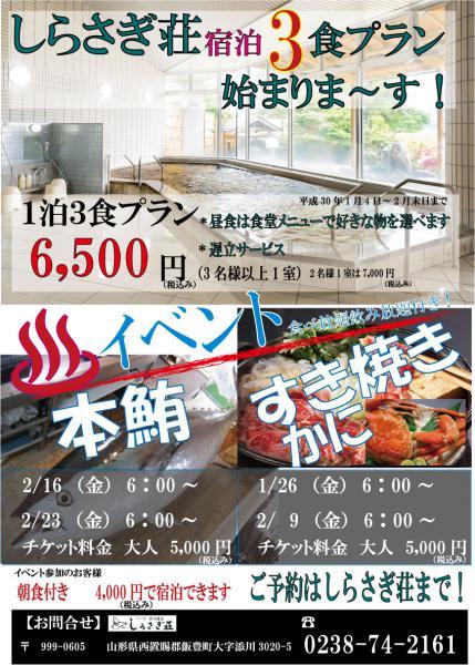平成30年しらさぎ荘始動します!:画像