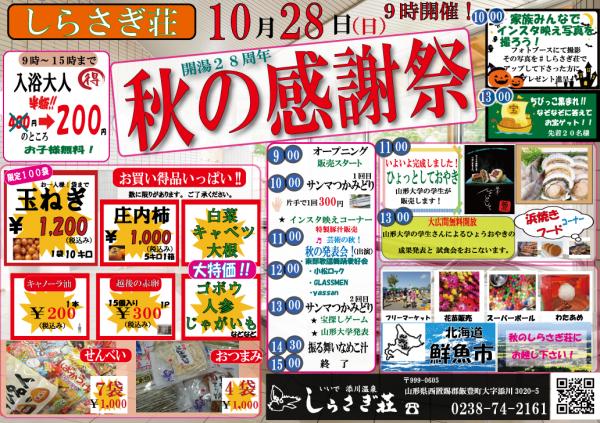 秋の感謝祭10月28日開催!!