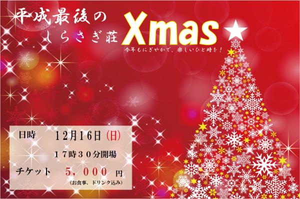今年のクリスマスパーティーは12/16です。