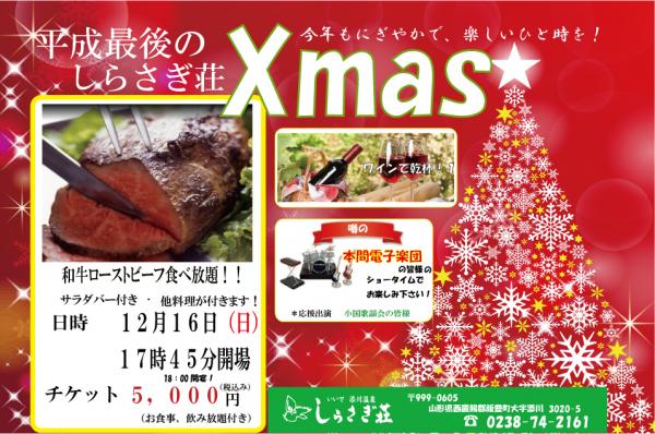 クリスマスパーティの詳細が明らかに!:画像