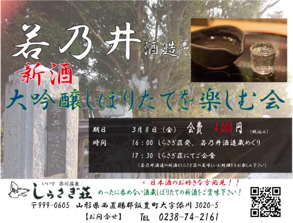 地元の酒蔵若乃井酒造の蔵めぐり:画像