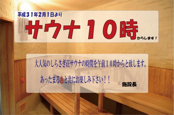 サウナ午前10時〜入れます!:画像
