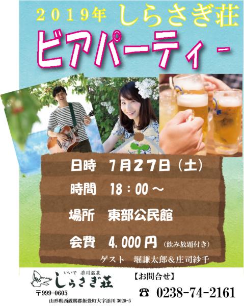 ビアパーティ7/27開催!