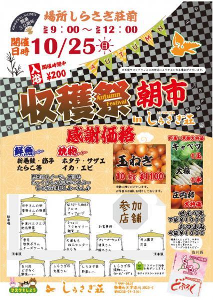 しらさぎ荘収穫祭!!