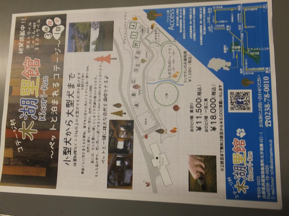 山形県初のプライベートガーデン付きドッグコテージ 本日 オープン