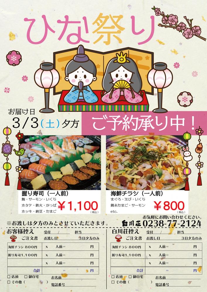 もうすぐ ひな祭り  お祝いにお寿司はいかがですか?:画像