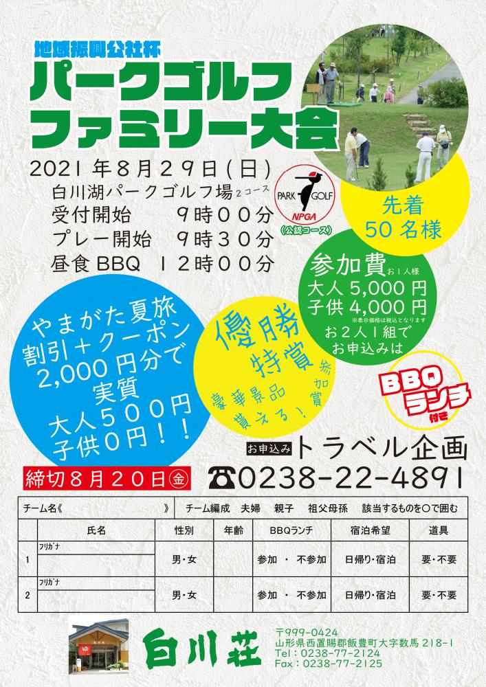 令和3年度 第一回地域振興公社杯パークゴルフファミリー大会のお知らせ