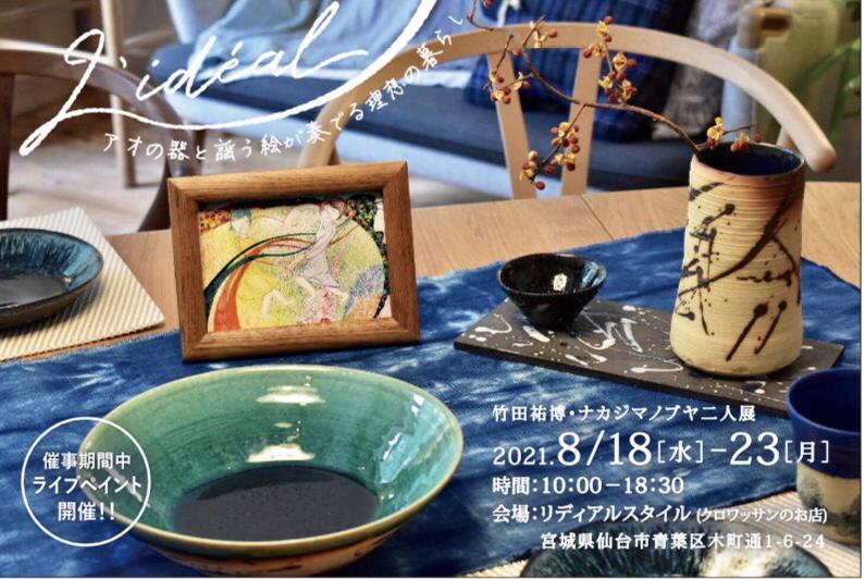 『仙台でイベントを開催します』